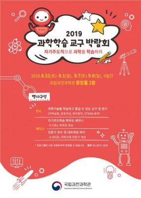 [과학게시판] 국립과천과학관, '2019 과학학습 교구 박람회' 개최