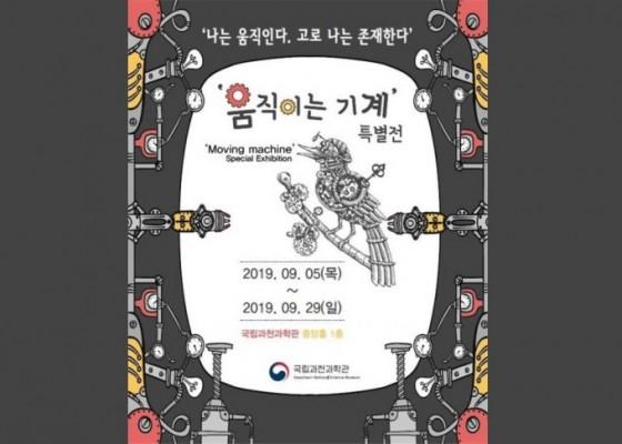 [과학게시판] 국립과천과학관, '움직이는 기계 특별전' 개최