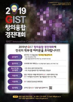 [과학게시판] GIST, 제3회 창의융합경진대회 탁구로봇 개발 콘테스트 개최 外