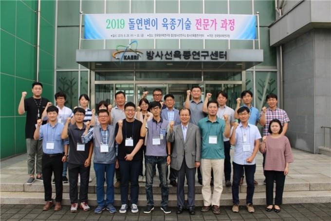 28일 전라북도 정읍 방사선육종연구센터에서 열린 '2019 돌연변이 육종기술 전문가 과정'에 참가한 참가자들이 밝게 웃고 있다. 한국원자력연구원