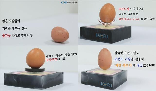 한국전기연구원은 '초전도 현상을 활용한 계란 공중부양 세우기' 영상을 SNS 채널을 통해 공개했다. KERI 제공