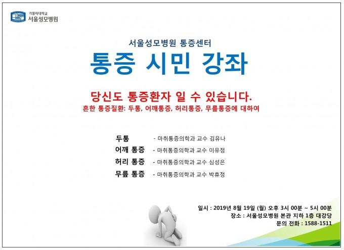 가톨릭대 서울성모병원 통증센터가 19일 오후 3시부터 약 2시간 동안 본관 지하 1층 대강당에서 통증을 주제로 시민 강좌를 개최한다. 서울성모병원 제공