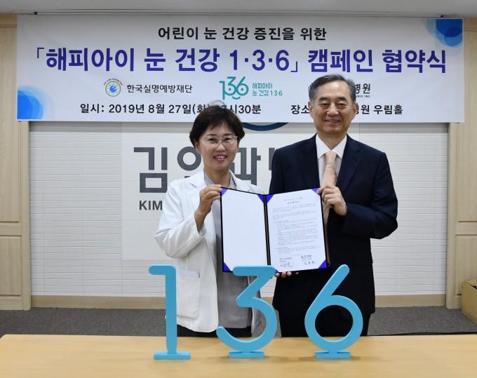 협약서를 들고 있는 김용란 김안과병원 원장(왼쪽)과 이상열 한국실명예방재단 이사장(오른쪽). 김안과병원 제공