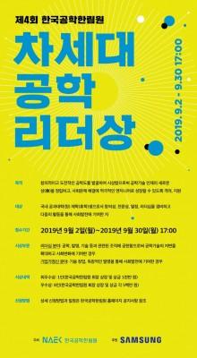 공학한림원, 제4회 차세대공학리더상 수상 후보자 모집