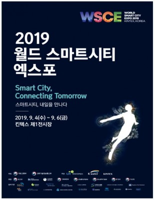 스마트시티 전문가·기업 한국에 모인다…'월드 스마트시티 엑스포'