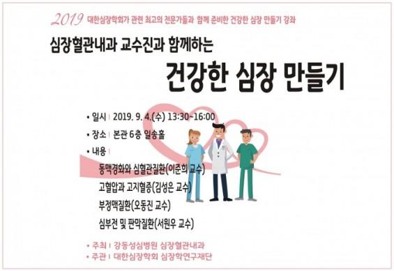 [의학게시판] 강동성심병원 '건강한 심장 만들기' 무료강좌 外