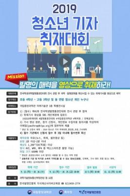 [과학게시판] '2019 청소년 기자 취재대회' 개최