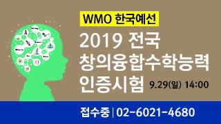 20190909_CMS에듀