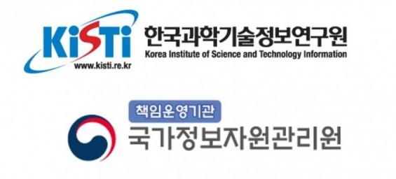 KISTI·국가정보자원관리원 빅데이터 기술발전 위해 힘 모은다