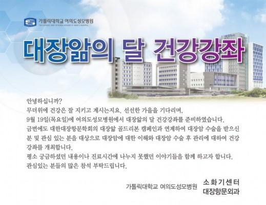[의학게시판] 여의도성모병원, 대장앎의 달 건강강좌 外