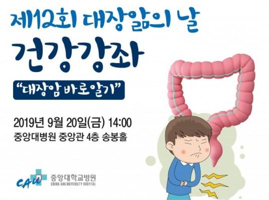 [의학게시판] 중앙대병원 '대장암 건강강좌' 外
