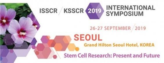 세계 줄기세포 전문가 한국에 모인다