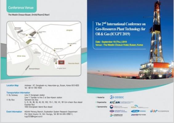 [과학게시판] 오일가스 자원 플랜트기술 국제컨퍼런스