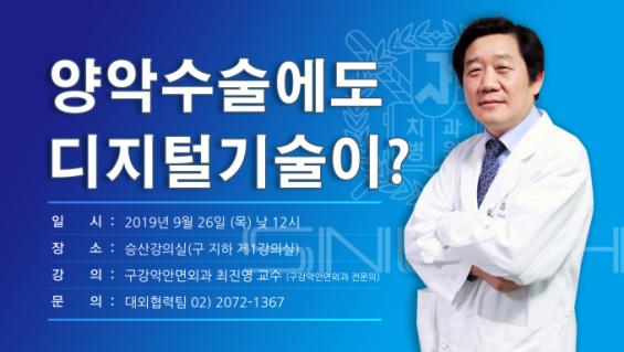 [의학게시판] 서울대치과병원 '양악수술에도 디지털 기술이?' 강좌 外