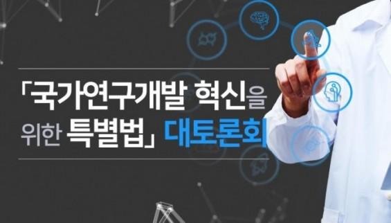 '연구행정 전문화·자율과 책임' 국가R&D 혁신 특별법 제정에 과기계 한목소리