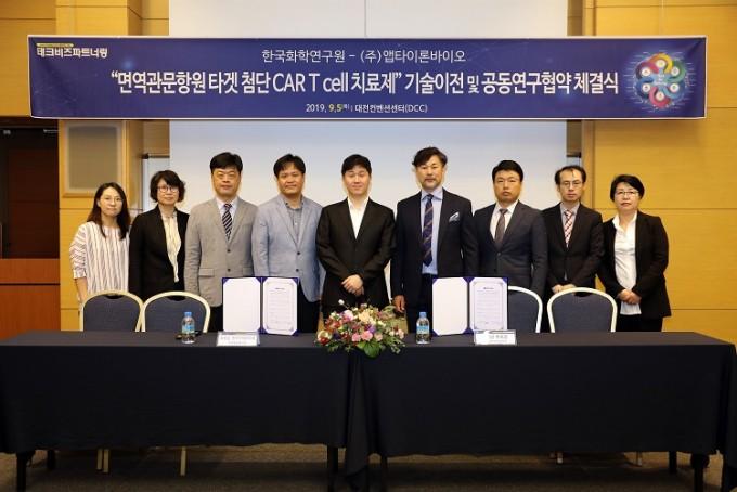 한국화학연구원과 앱타이론바이오는 9월 5일(목) 대전컨벤션센터에서 '면역관문항원 타깃 첨단 CAR-T세포 치료제' 기술이전 및 공동연구협약을 체결했다. 한국화학연구원 제공
