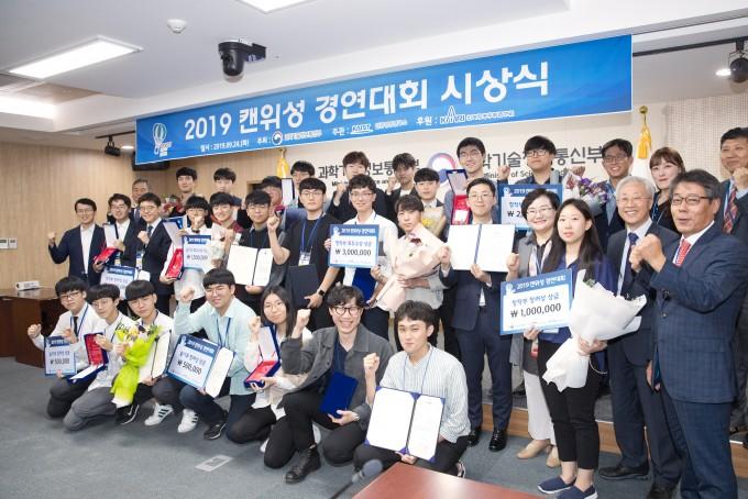 과학기술정보통신부와 KAIST 인공위성연구소, 한국항공우주연구원이  24일 오후 세종 과기정통부 생각나눔방에서 ′2019 캔위성 경연대회 시상식′ 을 열었다. 과학기술정보통신부 제공
