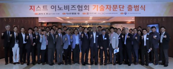 GIST는 30일 이노비즈협회를 초청해 기술자문단 출범식을 개최했다. GIST 제공