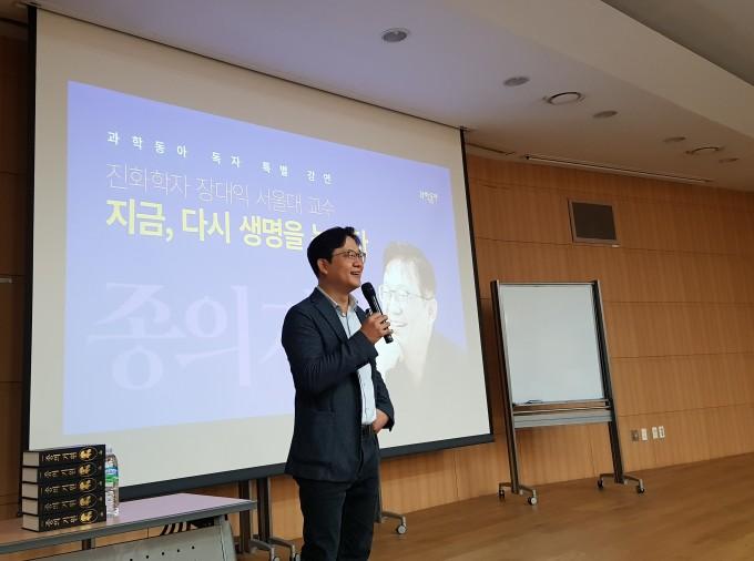 장대익 서울대 자유전공학부 교수가 28일 서울대에서 '청소년을 위한 종의 기원' 강연을 진행하고 있다.