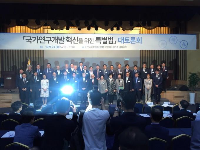 23일 서울 강남구 한국과학기술회관에서 개최된 ′국가연구개발 혁신을 위핱 특별법안 대토론회′에서 참석자들이 기념촬영을 하고 있다. 윤신영 기자