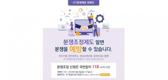 한국인터넷진흥원(KISA)은 오는 27일까지 과학기술정보통신부 및 국내 쇼핑몰과 함께 'ICT분쟁 예방 캠페인'을 진행한다. KISA 제공