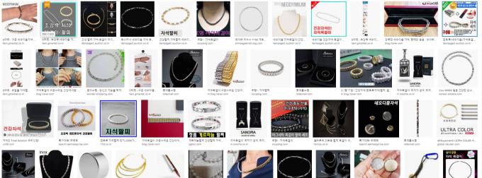인터넷 쇼핑에 네오디뮴 건강 목걸이를 검색하면 100개가 넘는 제품이 뜬다. 이정아 기자