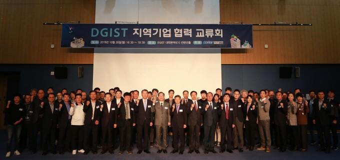 DGIST 컨벤션홀에서 열린 'DGIST 지역기업 협력교류회' 참석자를 기념사진을 촬영했다. DGIST 제공.