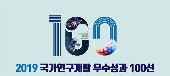 세계 최고 수소연료 저장기술·박막트랜지스터 등 국가R&D 우수성과 100선 선정