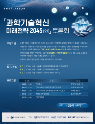 과기정통부, '미래전략 2045' 수립에 지역 목소리 듣는다