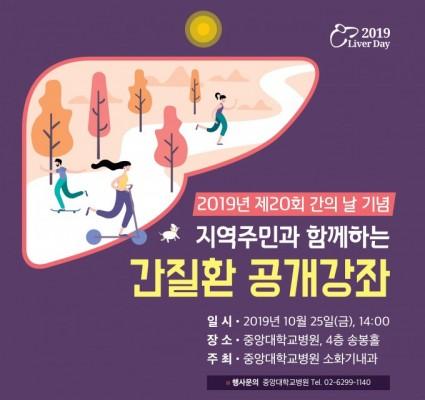 [의학게시판] 강동경희대병원, 2019 건강한 뼈 건강한 삶 건강강좌 外