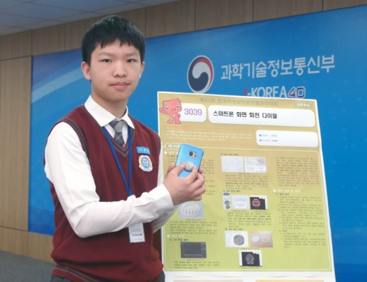 [과학게시판] 학생발명품경진대회 시상식 개최