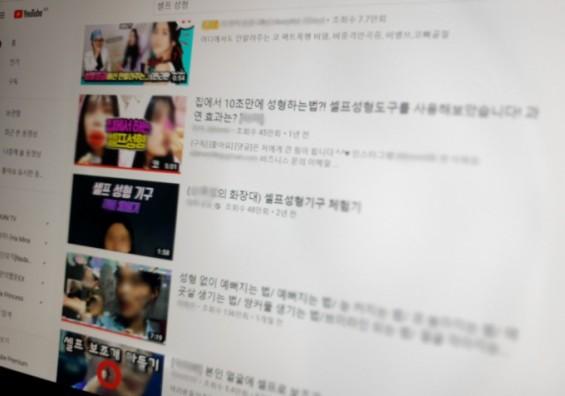 [만연하는 가짜 의학정보]'셀프 성형효과?' 엉터리 정보 판친다
