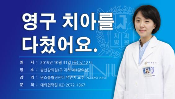 [의학게시판] 서울대치과병원 영구치아 관련 공개강좌 外
