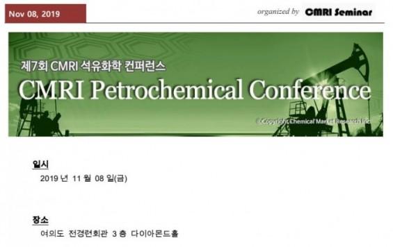 [과학게시판] 제7회 화학경제연구원 석유화학 컨퍼런스 개최 外