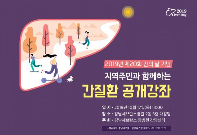 강남세브란스병원이 17일 오후 2시부터 병원 3층 대강당에서 간질환 건강강좌를 개최한다. 강남세브란스병원 제공