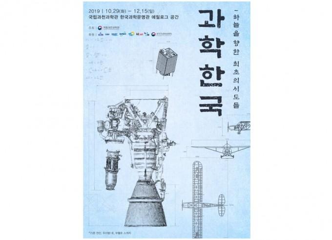 국립과천과학관은 이달 29일부터 12월 15일까지 경기 과천 국립과천과학관 한국과학문명관에서 한국, 하늘을 향한 최초의 시도들' 기획전을 개최한다고 28일 밝혔다. 국립과천과학관 제공