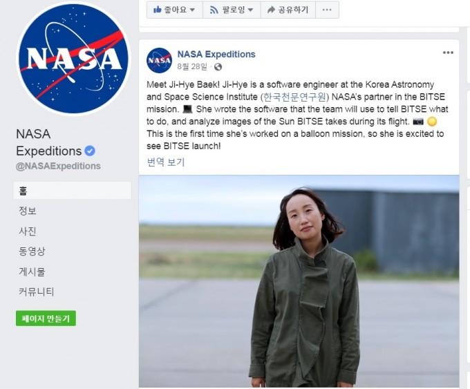 미국항공우주국(NASA)은 한국 연구팀과의 코로나그래프 공동개발 임무를 여러 차례 홍보했다. 공식 페이스북을 통해 소프트웨어 과학자인 백지혜 천문연 우주과학본부 선임연구원을 소개하기도 했다. NASA 제공