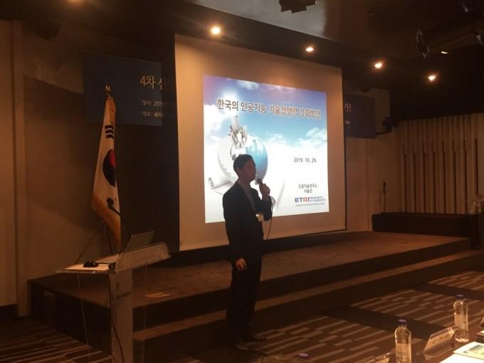 이윤근 한국전자통신연구원(ETRI) AI연구소장은 29일 서울 강남 서울팔래스호텔강남호텔에서 열린 '4차 산업혁명 선도를 위한 인공지능(AI) 경쟁력 강화방안' 세미나에 참석해 '한국의 AI 기술경쟁력 강화방안'을 주제로 발표했다. 고재원 기자 jawon1212@donga.com