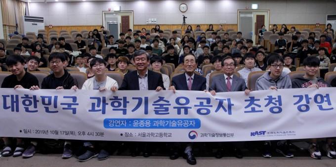 윤 전 부회장의 강연에 참석한 서울과학고 학생과 관계자들이 기념촬영을 하고 있다. 조승한 기자 shinjsh@donga.com