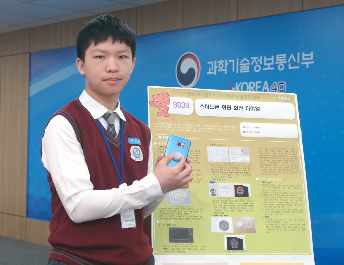 이성민 군(보평고 1)은 '스마트폰 화면 회전 다이얼'을 발명해 제41회 전국학생과학발명품경진대회 국무총리상을 차지했다. 스마트폰 화면 회전 다이얼은 스마트폰의 가로세로 화면 전환의 불편함을 해결했다.세종=윤신영 기자 ashilla@donga.com
