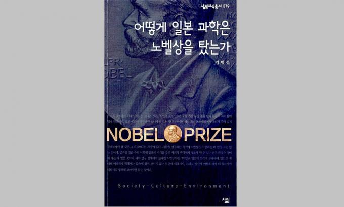 한국 기초과학은 노벨상이라는 유령에 압도당해 제대로 발전하기 어려운 형국이다.