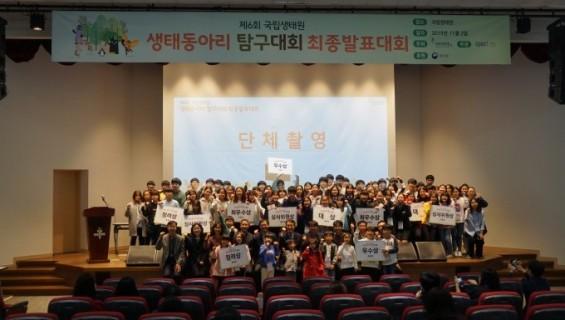 국립생태원, '국립생태원 생태동아리 탐구대회' 열어