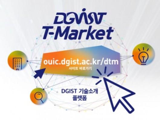DGIST, 기술소개 온라인 플랫폼 서비스 시작