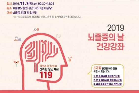 [의학게시판] 서울성모병원, 뇌졸중 건강강좌 外