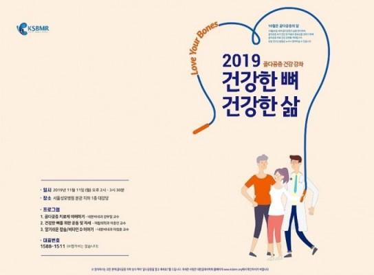 [의학게시판] 서울성모병원, 골다공증 건강강좌 外