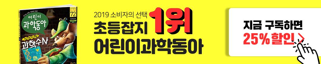 No.1 어과동