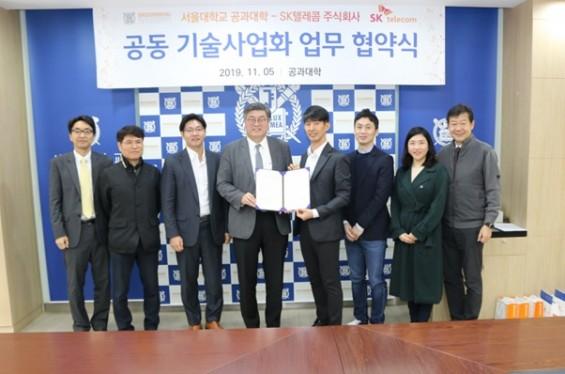 서울대 공대, SK텔레콤과 기술협력 위한 업무 협약
