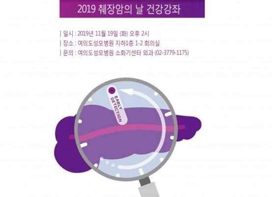 [의학게시판] 췌장암 바로알기 건강강좌 外
