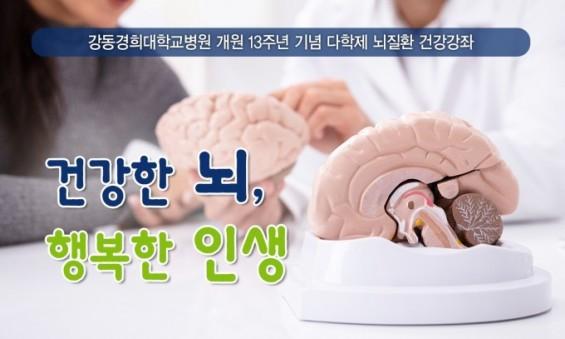 [의학게시판] 강동경희대병원, '뇌질환 건강강좌' 外