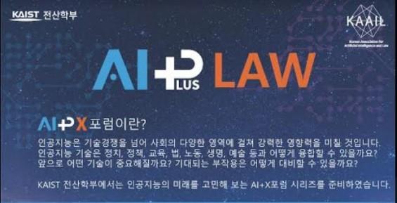 [과학게시판]KAIST, 인공지능∙법률 융합 심포지엄 개최